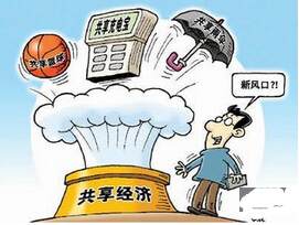 共享热冷思考:共享市场不能随意泛滥
