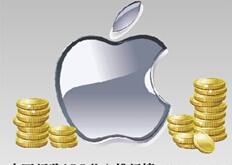 苹果宣布打赏抽成30% 知乎、今日头条等
